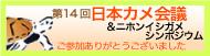 第14回日本カメ会議&ニホンイシガメシンポジウム